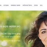 טיפול פסיכותרפי - סיוון זיידל-מדר