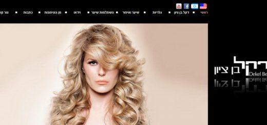 דקל בן ציון - מעצב שיער