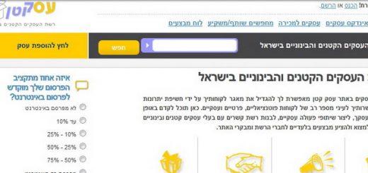 רשת העסקים הקטנים והבינוניים בישראל