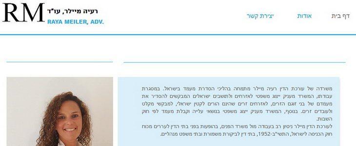 """משרד עו""""ד המתמחה בהסדרת מעמד בישראל"""