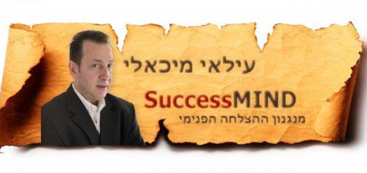 הסוד למימוש הצלחה הוא תכנות תת-מודע