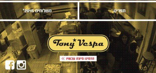 טוני וספה - פיצה בתל אביב והרצליה