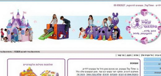 Toy Time צעצועים
