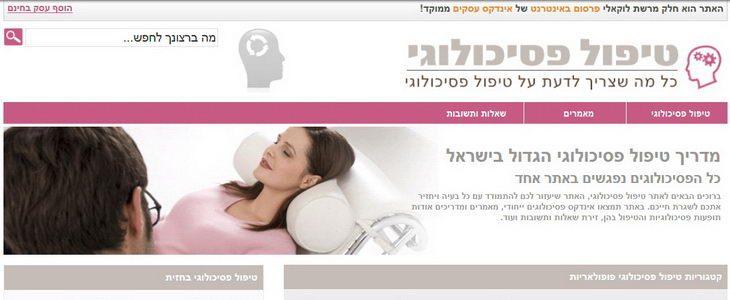 מדריך טיפול פסיכולוגי הגדול בישראל