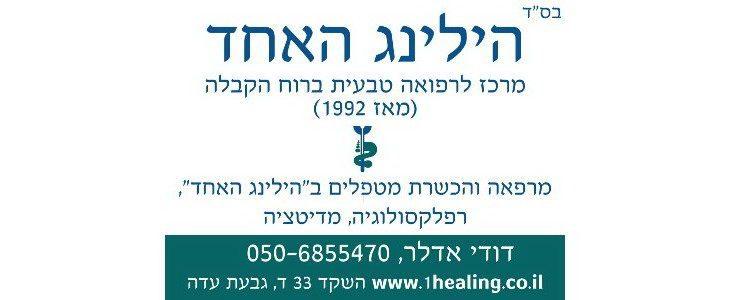 הילינג האחד - מרכז לרפואה טבעית ברוח הקבלה