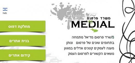 מדיאל משרד פרסום