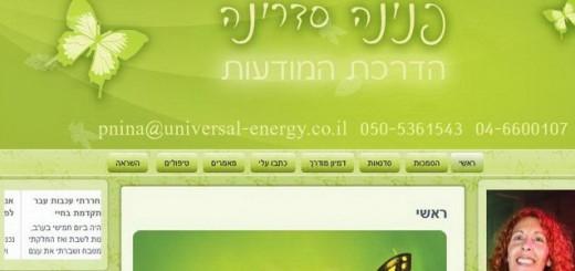 המרכז לאנרגיה אוניברסלית