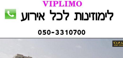 לימוזינות לכל אירוע - VIPLIMO