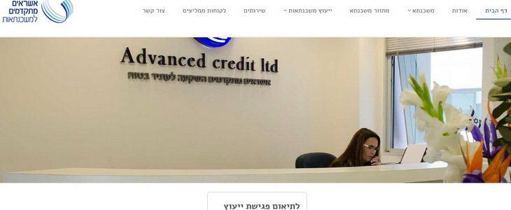 """חברת אשראים מתקדמים בע""""מ"""