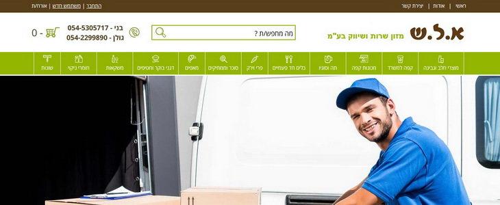 """א.ל.ש מזון שירות ושיווק בע""""מ"""