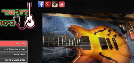 דוקטור גיטרה - שיעורי גיטרה מקצועיים