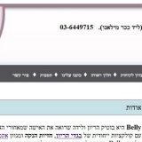 Belly בוטיק הריון ולידה