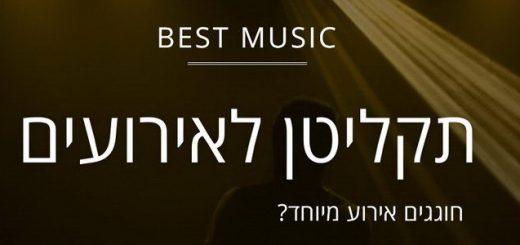 תקליטן לאירועים וחתונות - Best Music