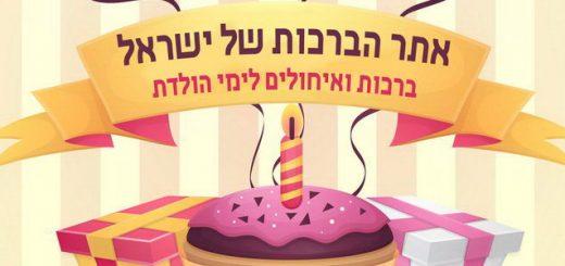 אתר הברכות והתפילות הישראלי