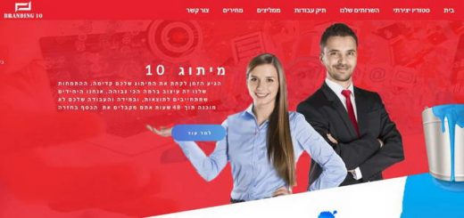 ברנדינג 10 סטודיו מקצועי לעיצוב ומיתוג עסקים