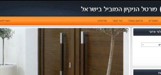 פורטל הניקיון המוביל בישראל