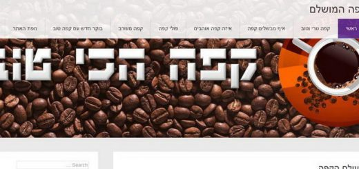 אתר קפה, coffee-2go