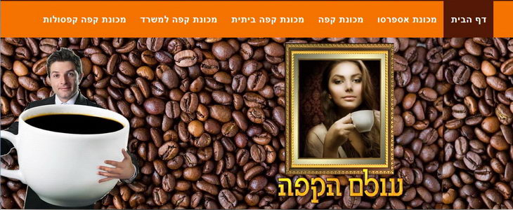 עולם הקפה - פורטל קפה