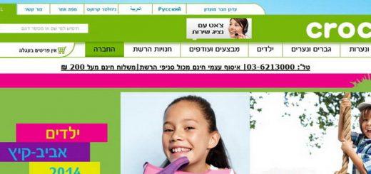 crocs - קרוקס ישראל - החברה