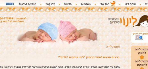 מתנות ליולדת ולתינוקות - לינוי עיצובים