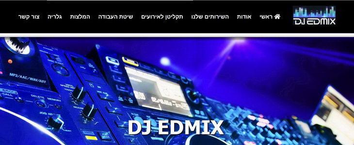 תקליטן לאירועים - DJ1