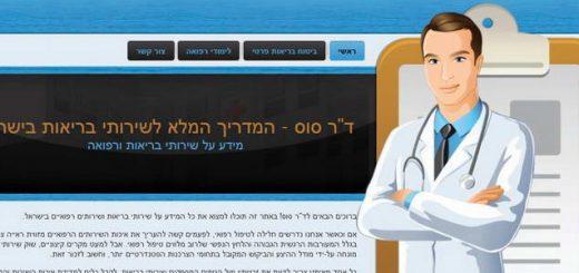 מדריך לשירותי בריאות בישראל