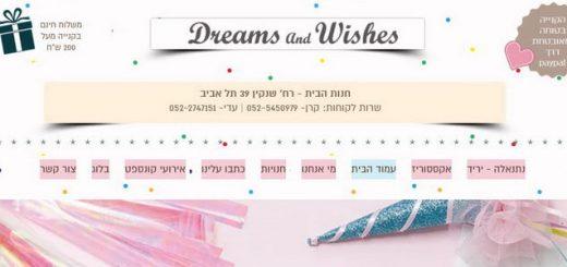 Dreams and Wishes - ציוד ואביזרים לימי הולדת ומסיבות