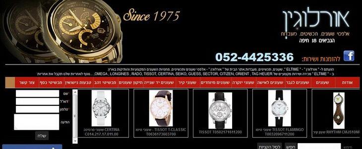 אורלוגין - חנות השעונים