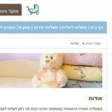 אמילי'ס קייק - מתנה ליולדת ולתינוק