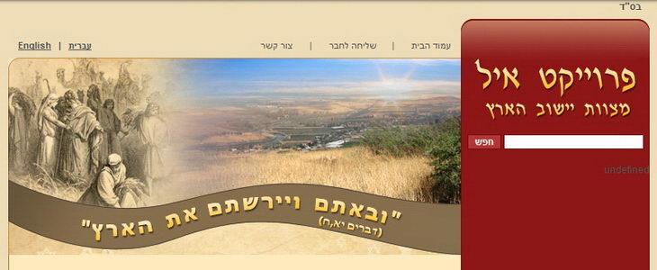 חלקת אדמה בארץ ישראל
