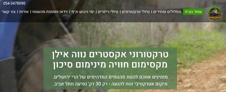 טרקטורני אקסטרים בירושלים