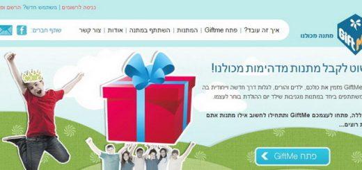 מתנות יום הולדת GiftMe