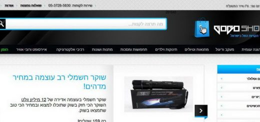 גוגו שופ - גאדג'טים הכי זולים בישראל