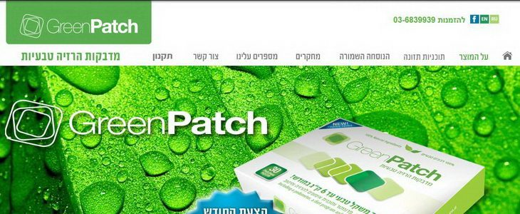 הרזייה Green Patch