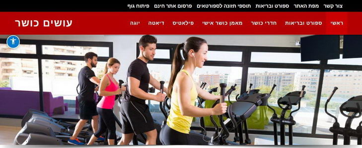 עושים כושר - פורטל פעילות גופנית ואורח חיים בריא