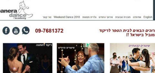 הבנרה - ריקודים סלוניים ולטיניים