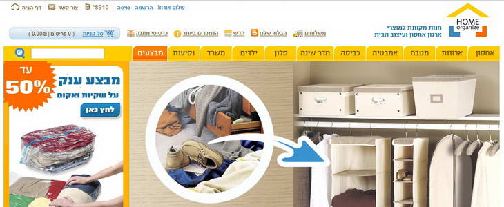 מוצרי ארגון אחסון ועיצוב הבית