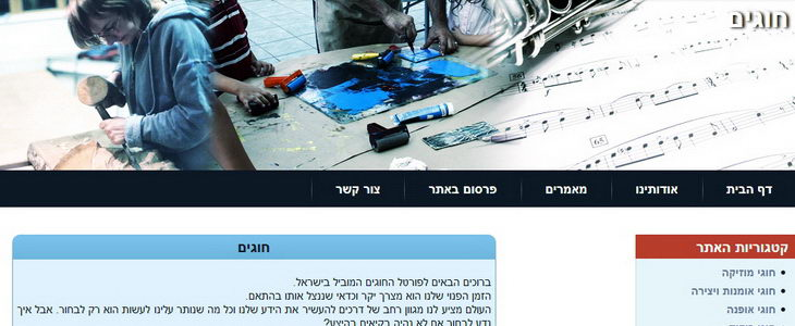 פורטל החוגים המוביל בישראל