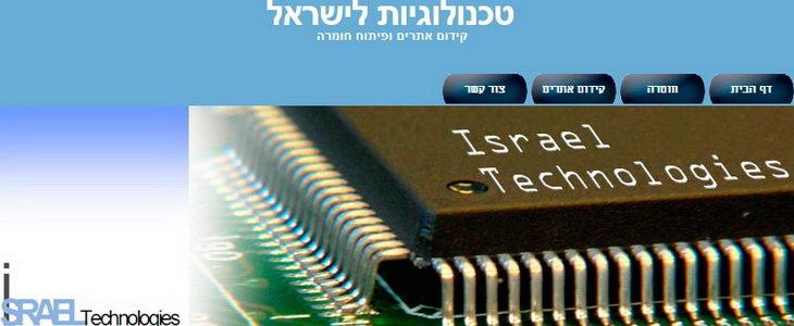 טכנולוגיות לישראל - פיתוח חומרה וקידום אתרים