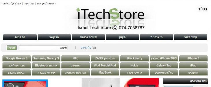 iTechStore - סמארטפונים ומכשירי מולטימדיה