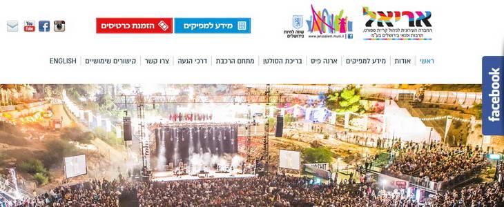 """חברת """"אריאל"""" - עיריית ירושלים"""