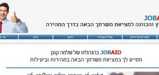 ייעוץ והכוונה לאיתור ואיוש משרות - JOBAID
