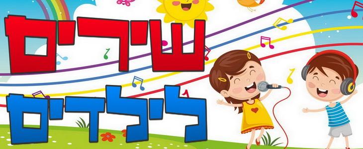 שירי לילדים - kids-songs
