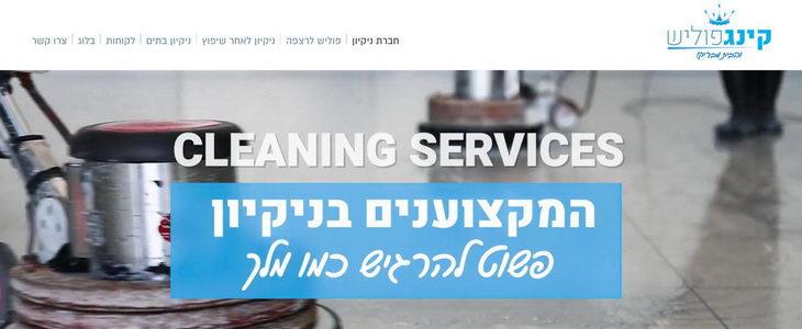 קינג פוליש - חברת ניקיון בירושלים