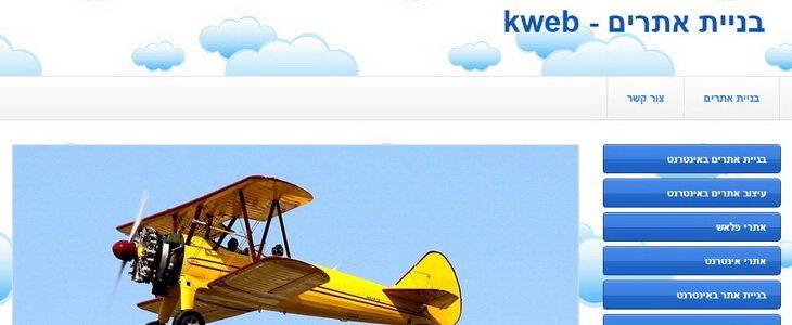 kweb בניית אתרים