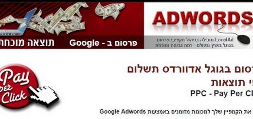 LocalAd - פרסום בגוגל אדוורדס