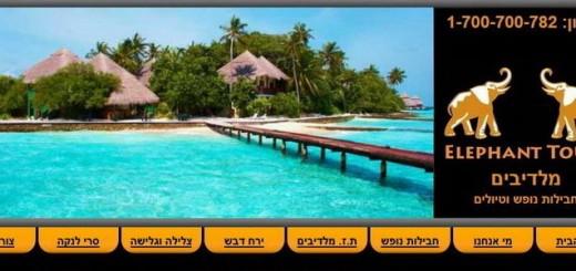מלדיביים - האיים הקסומים