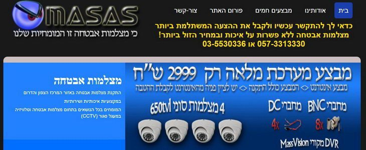 Masas מצלמות אבטחה
