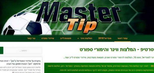 MasterTip - המלצות ווינר