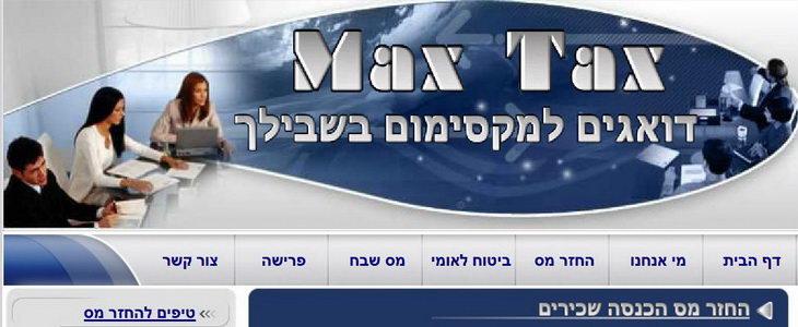 Max-Tax החזרי מס הכנסה